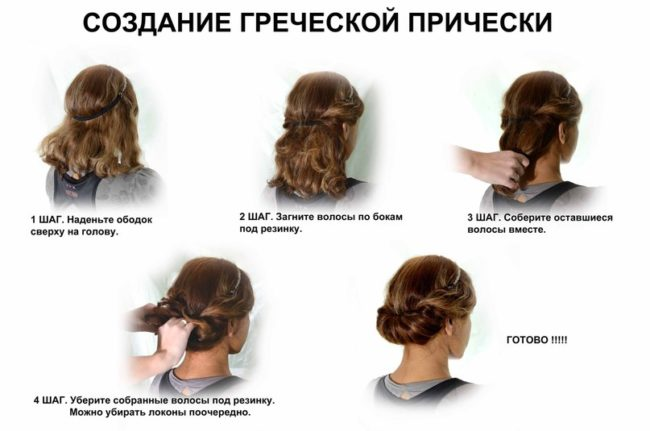 греческая причёска с ободком