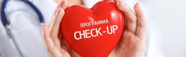 Комплексная диагностика здоровья поможет жить дольше